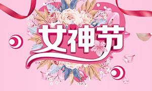 鮮花店38女神節活動海報設計PSD素材