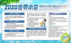 2020世界水日宣傳展板設計PSD素材
