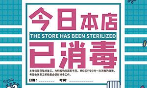本店已消毒公示海報設計PSD素材