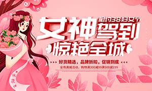 38婦女節促銷海報設計PSD素材