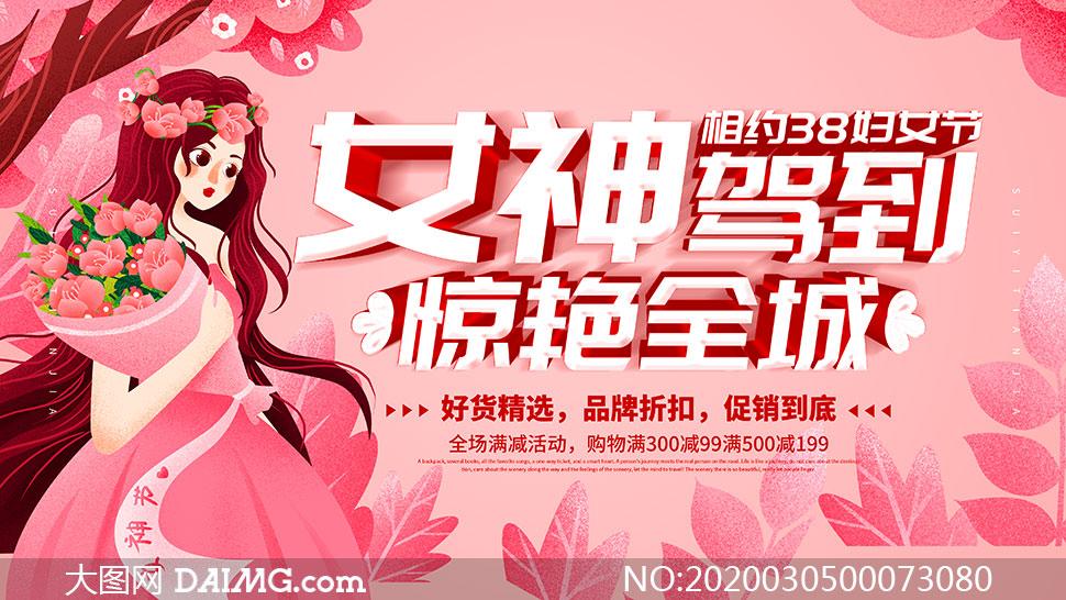 38妇女节促销海报设计PSD素材