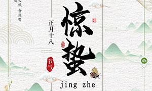 中國風傳統驚蟄節氣海報設計PSD素材