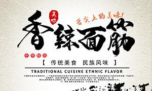 香辣面筋美食燒烤海報設計PSD素材
