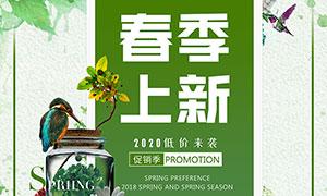 春季上新低價促銷海報設計PSD素材