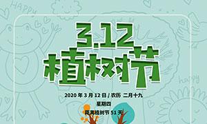 春季植樹節宣傳海報設計PSD素材