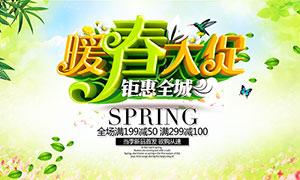 暖春大促活動海報設計PSD素材