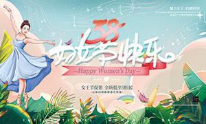 38婦女節商場促銷海報PSD模板