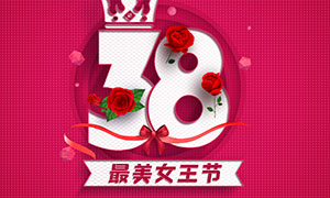38女王節活動促銷海報PSD素材