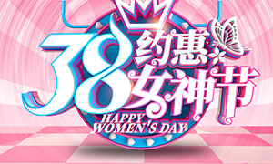 38女神節促銷海報設計PSD素材