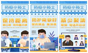 企业复工防疫小贴士宣传时时彩网投平台