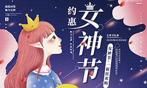 38女神節購物促銷海報PSD素材