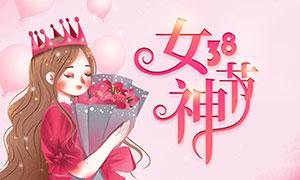 38女神節花朵促銷海報PSD素材