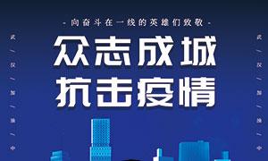 众志成城抗击疫情公益海报PSD素材