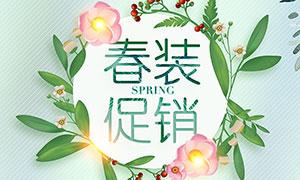 春裝促銷活動海報設計PSD素材