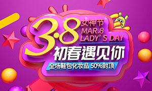 38婦女節化妝品促銷海報PSD素材