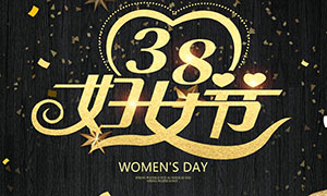 38婦女節促銷廣告PSD素材