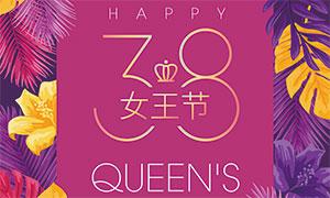 38女王節海報設計矢量素材