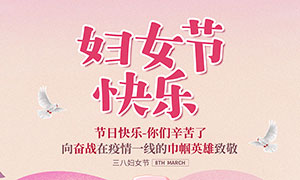 婦女節快樂活動海報PSD素材