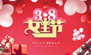 38女王節活動海報PSD素材