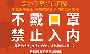商场戴口罩温馨提示海报PSD素材