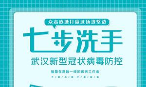 疫情防控七步洗手法宣传海报PSD素材