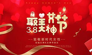 女神節快樂主題海報設計PSD素材