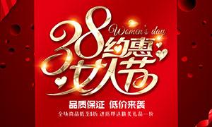 38約惠女人節促銷海報PSD模板
