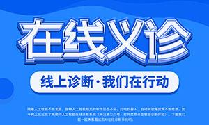 在线义诊公益宣传海报PSD素材