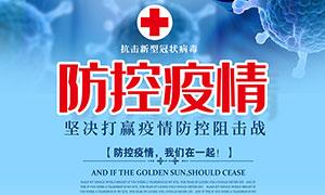 疫情防控宣传海报设计PSD模板