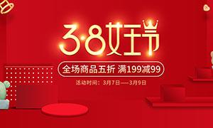 淘宝38女王节活动海报PSD素材