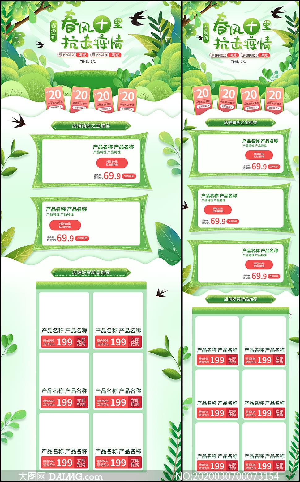 淘宝春季焕新季首页设计模板时时彩网投平台