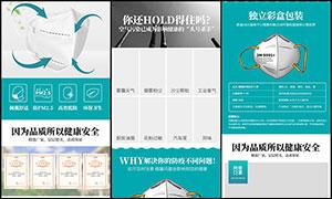 淘宝N95医用口罩详情页设计时时彩网投平台