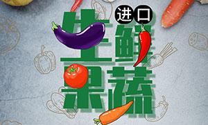 进口生鲜果蔬宣传海报PSD素材