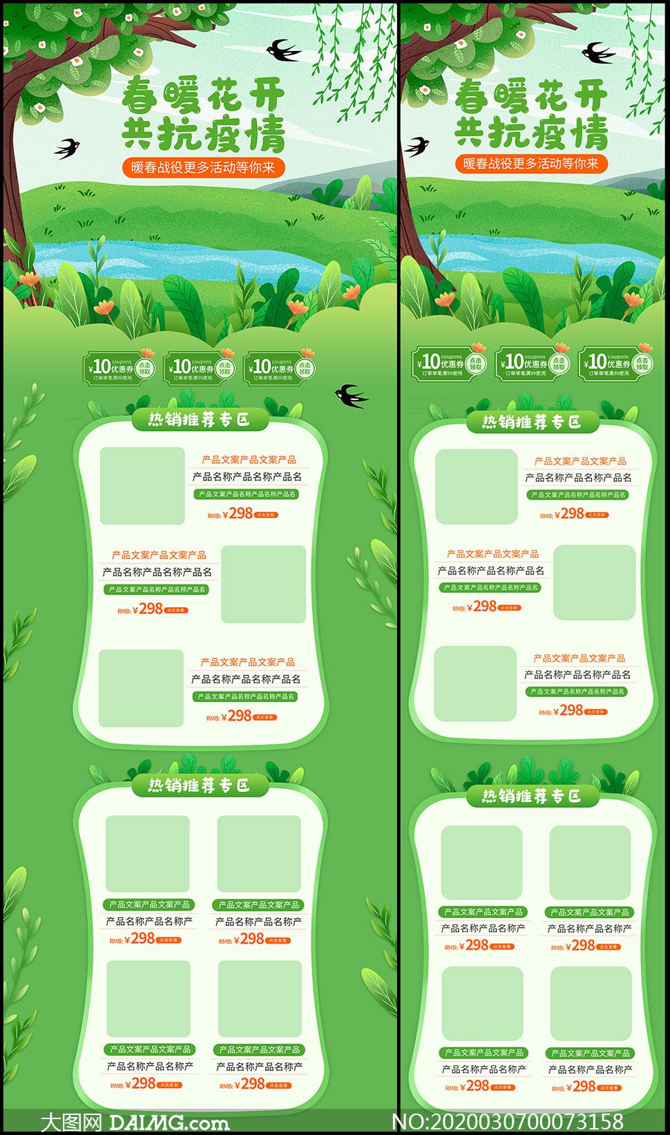 淘宝春季活动首页设计模板时时彩网投平台