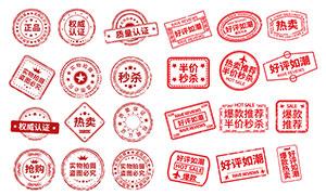 淘宝印章类促销标签设计PSD素材