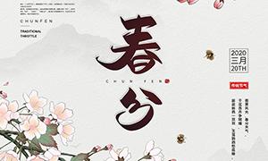 中国传统24节气之春分海报PSD素材