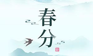 中国风传统春分节气海报PSD素材