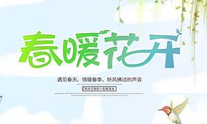 春暖花开春季旅游海报宣传时时彩网投平台