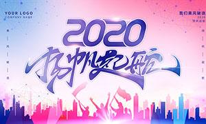 2020揚帆起航企業文化宣傳海報PSD素材