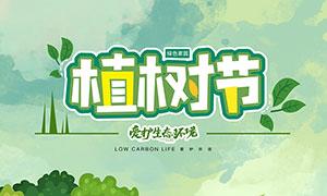 植树节爱护生态环境宣传海报PSD素材