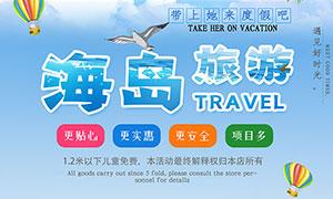 海岛旅游宣传海报设计PSD素材