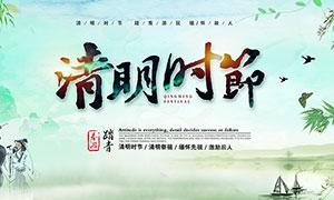 中国风清明节海报设计时时彩网投平台