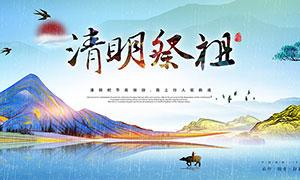 清明节祭祖海报设计时时彩网投平台