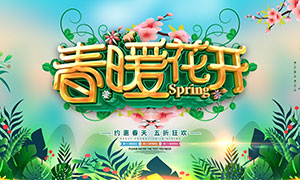 春季商场大促海报设计PSD素材