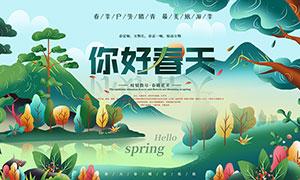 你好春天旅游宣传海报PSD素材