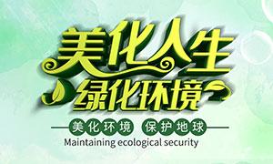美化环境保护地球宣传海报PSD素材