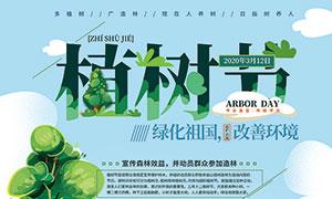 植树造林改善环境宣传海报PSD素材