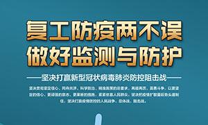 企业复工防疫宣传海报时时彩网投平台