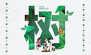 创意312植树节宣传海报PSD素材
