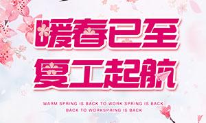 春季企业复工宣传海报PSD素材